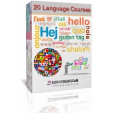 20 Language Courses With Master Resell Resale Rights Used By US Gov Officials